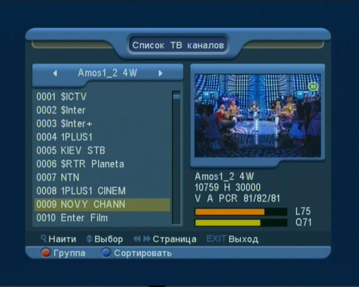 Взлом кодированных каналов спутниковое телевидение.