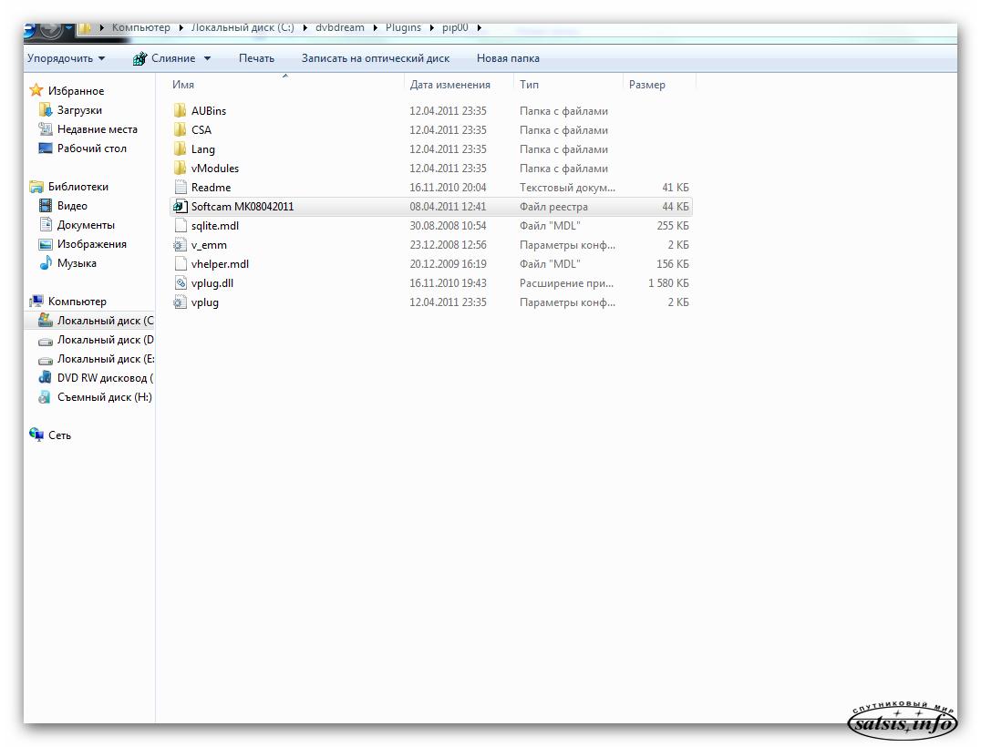 Другие файлы похожие на dvbdream скачать ключ на канал стс biss: adobe.