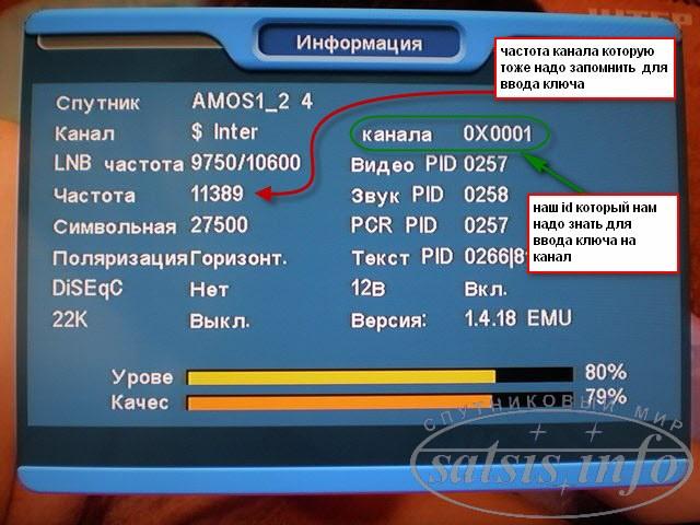 БИСС ключ на Первый Национальный (FIRST UKR)Astra 1G, 31.5`E.