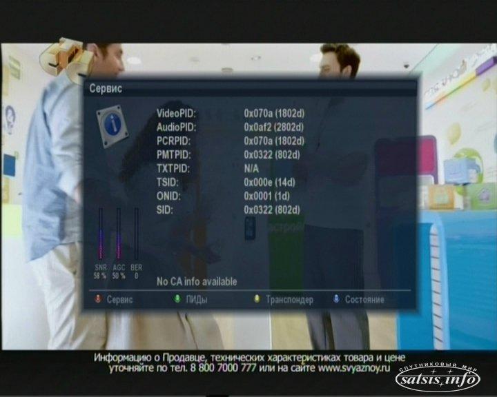 Розкодовка каналу футбол biss - 9 Ноября.