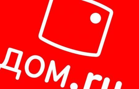 «Дом.ru» направит 100 миллионов рублей на резервирование сетей