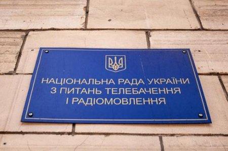 Нацсовет расширил локальную цифровую сеть Киева на три канала