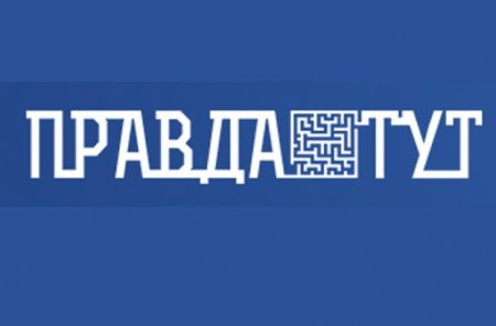 Телеканал «ПравдаТУТ» получил разрешение на вещание в Донецкой области