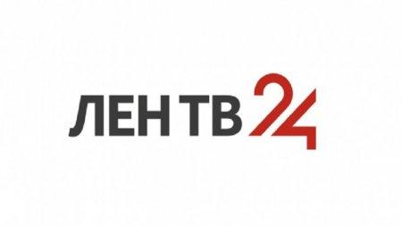 Лен TВ 24 в предложении Триколор ТВ